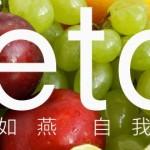 【专栏】配方来啦!水果DETOX1日试水版大揭秘