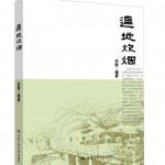 """【新书上市】美食作家巴陵""""尝遍中国""""之《遍地炊烟》"""
