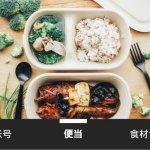 宅人生存指南——成功的新味宅配熟食服务