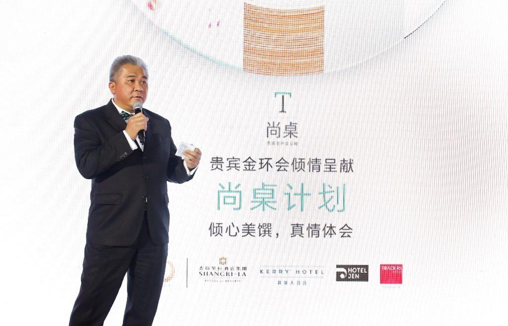 2. 香格里拉集团副总裁、北京中国大饭店总经理謝國林先生致辞