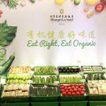 【京】五星级饭店携手本地农庄推出特色健康有机菜