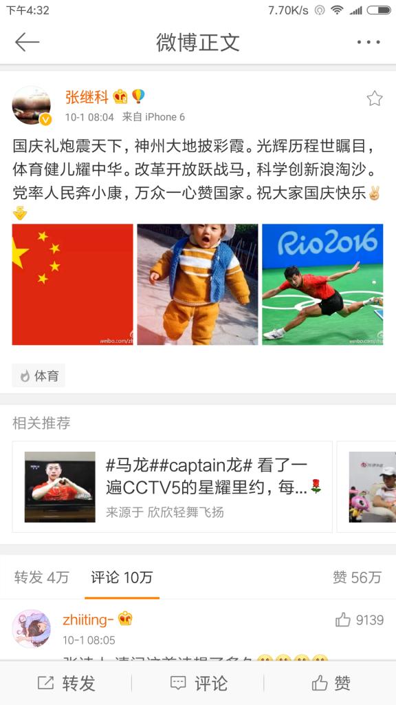 Screenshot_2016-10-03-16-32-12-999_com.sina.weibo