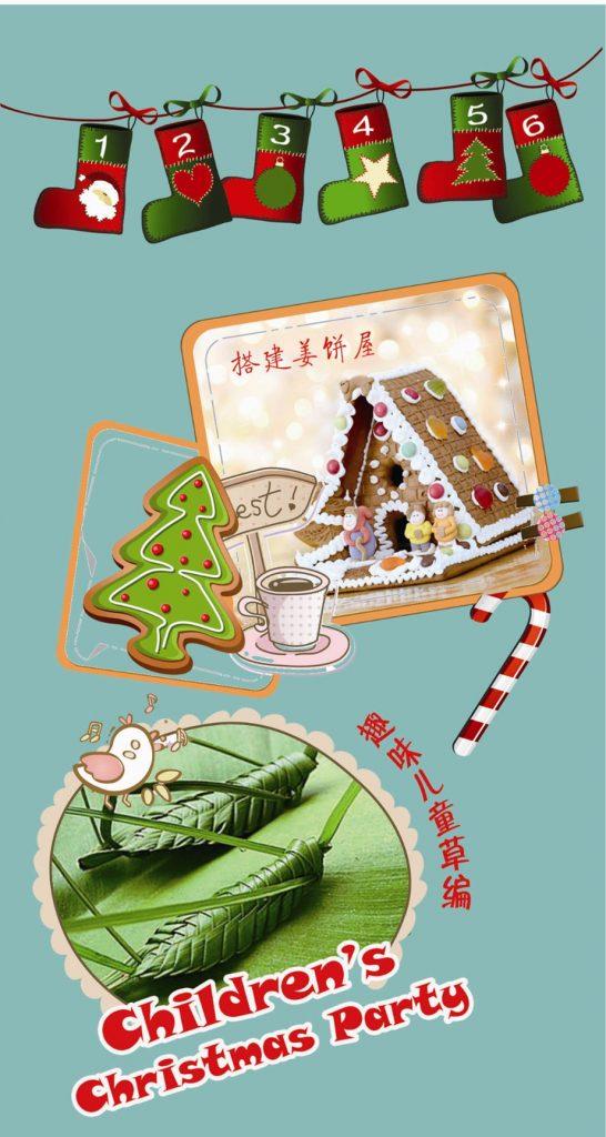 儿童圣诞宣传页反_副本