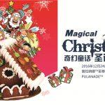 """【活动】【青岛】""""奇幻童话""""圣诞夜——享受只属于你的圣诞美食"""