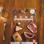 欧陆传奇食材:帕尔玛火腿与哥瑞纳帕达诺奶酪