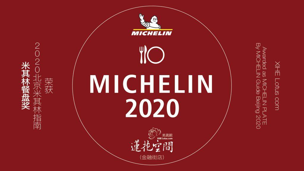 羲和国际餐饮集团旗下莲花空间 荣获2020年北京米其林餐盘奖