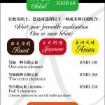 【上海】元素西餐厅五种自助午餐任意选择【图】