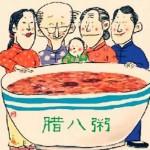 【专栏】腊八粥,你是咸党还是甜党?