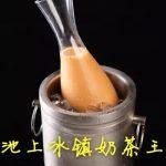 【深圳】四代人秘方传承的奶茶是什么味道?