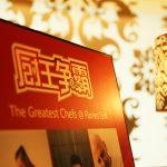 北京|他们来了!焰吧扒房上演六大厨王争霸:让味蕾带你周游世界