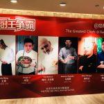 北京|王府井希尔顿上演厨王争霸,限量世界美味奏响华丽乐章