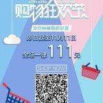 上海|艾美双11 美食美宿嘉年华