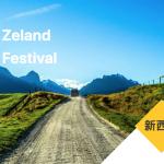 上海丨11月新西兰美食节 品尝南半球美味