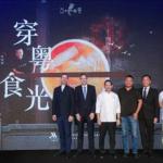 上海|万豪国际重塑旗下餐饮品牌万豪中餐厅 携手陈晓卿解锁目的地文化